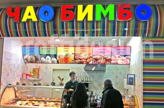 Оформление детского кафе-коктейль-бара «ЧАО БИМБО»