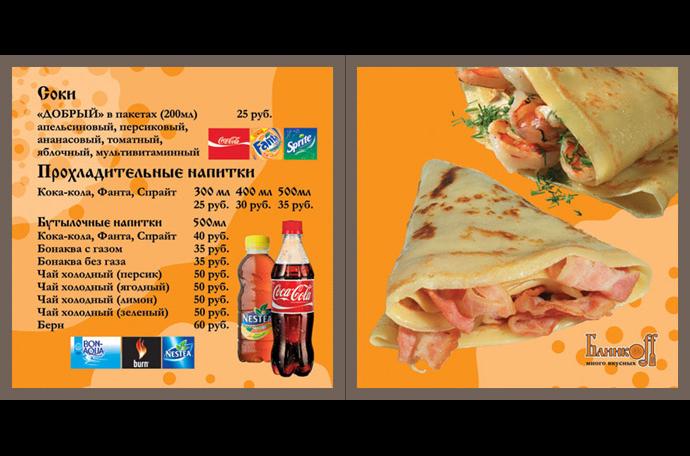 Дизайн меню кафе быстрого питания «Блинкофф»