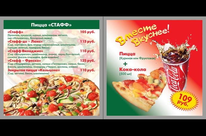 Дизайн имиджей для лайт-боксов сети кафе фастфуд «Пицца Миа».