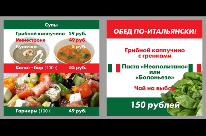 Дизайн световых панелей меню сети кафе фастфуд «Пицца Миа».