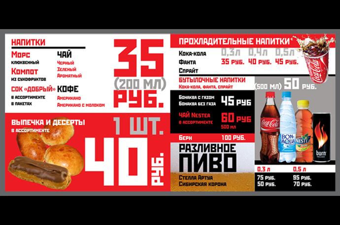 Дизайн меню для лайт-боксов сети фастфуда «Кремлевский экспресс».