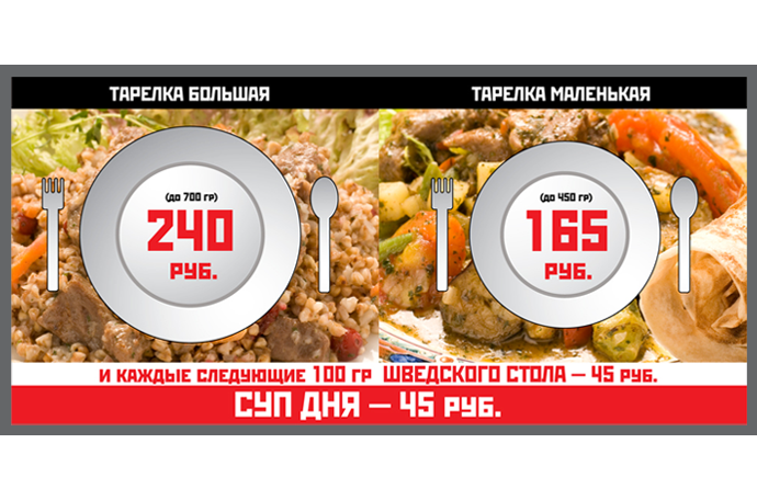 Дизайн слайдов меню для лайт-боксов сети фастфуда «Кремлевский экспресс».