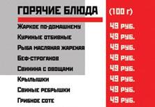 Дизайн имиджей для световых панелей меню для фастфуда «Кремлёвский Экспресс»