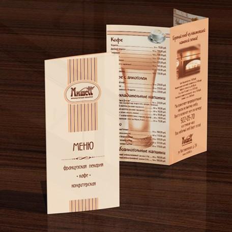 Дизайн меню-буклета для французской пекарни-кафе-кондитерской.