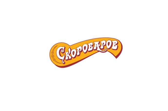 Дизайн торговой марки продуктов питания «Скороваров»