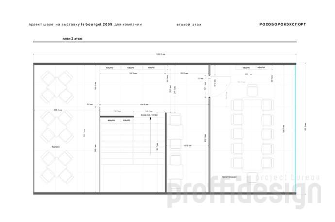 План второго этажа интерьера шале «РОСОБОРОНЭКСПОРТ»