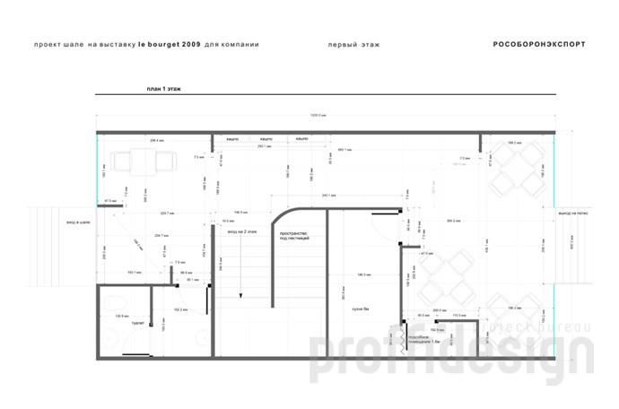 План интерьера выставочного шале для компании «РОСОБОРОНЭКСПОРТ»