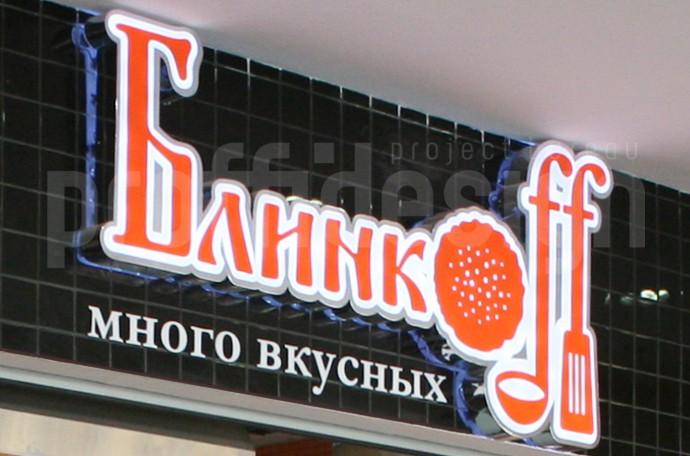 Дизайн кафе-фастфуд «Блинкоff», фото