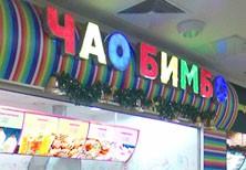 Дизайн фастфуда детского коктейль-бара «ЧАО БИМБО»в ТРЦ «Ереван Плаза», Москва