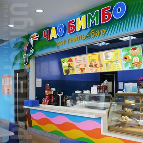 Дизайн детского коктейль-бара «ЧАО БИМБО», г.Курск