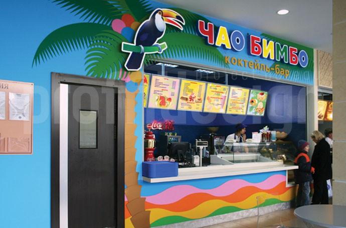 Дизайн детского коктейль-бара «ЧАО БИМБО», фото