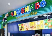 Дизайн сети фастфуда «ЧАО БИМБО» в Курске и Воронеже