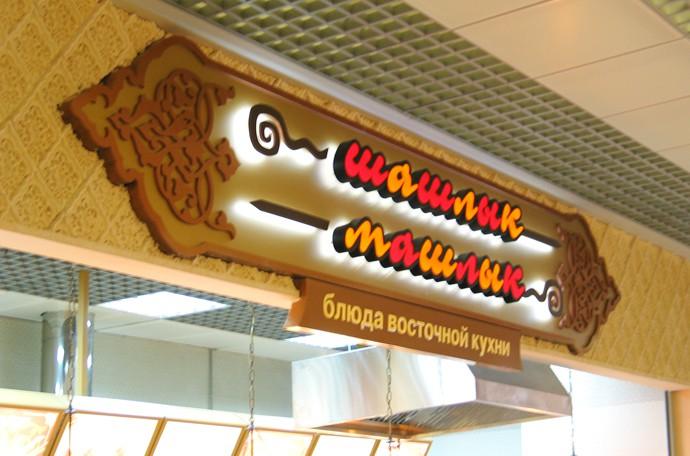 Дизайн вывески кафе-фастфуд «ШАШЛЫК-МАШЛЫК», фото
