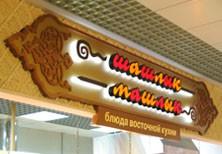 Дизайн кафе-фастфуда восточной кухни «ШАШЛЫК-МАШЛЫК», фото
