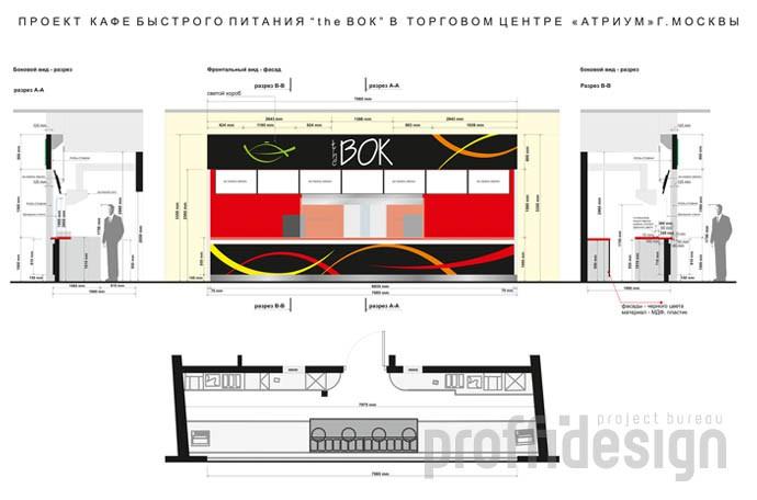 Дизайн-проект вок-кафе фастфуд «TheВок» с полным описанием материалов изготовления