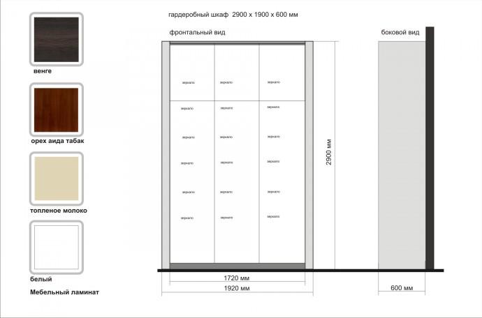 чертёж встроенный шкаф с зеркальными дверцами на петлях изготовить в москве