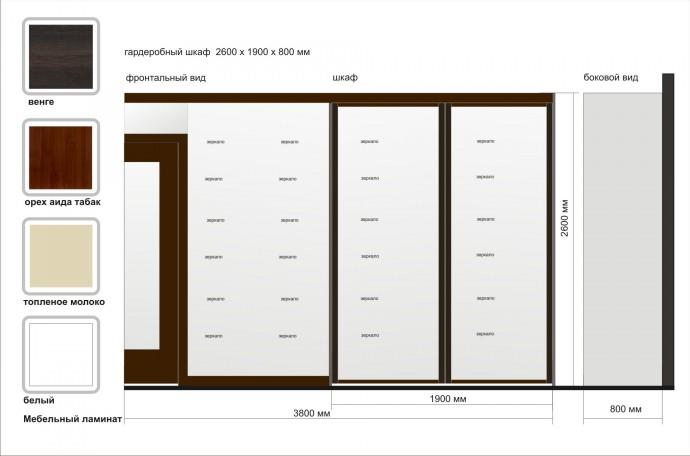 чертеж для изготовления шкафа-купе с зеркальными дверями