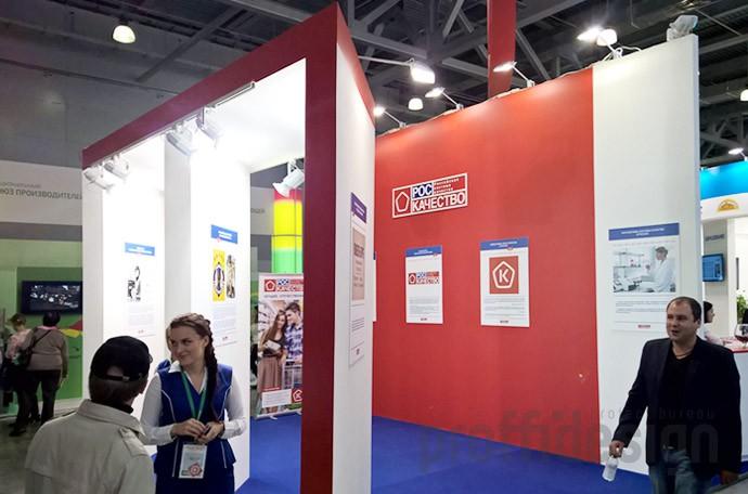 фото выставочного стенда Роскачество на выставке Золотая осень 2015