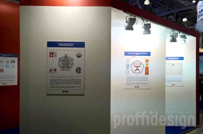 выставочный стенд компании Роскачество - фото