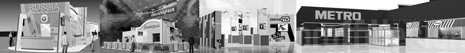 Дизайн проекты и застройка коллективных выставочных экспозиций